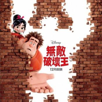 wreck-it-ralph-6-movie-poster8