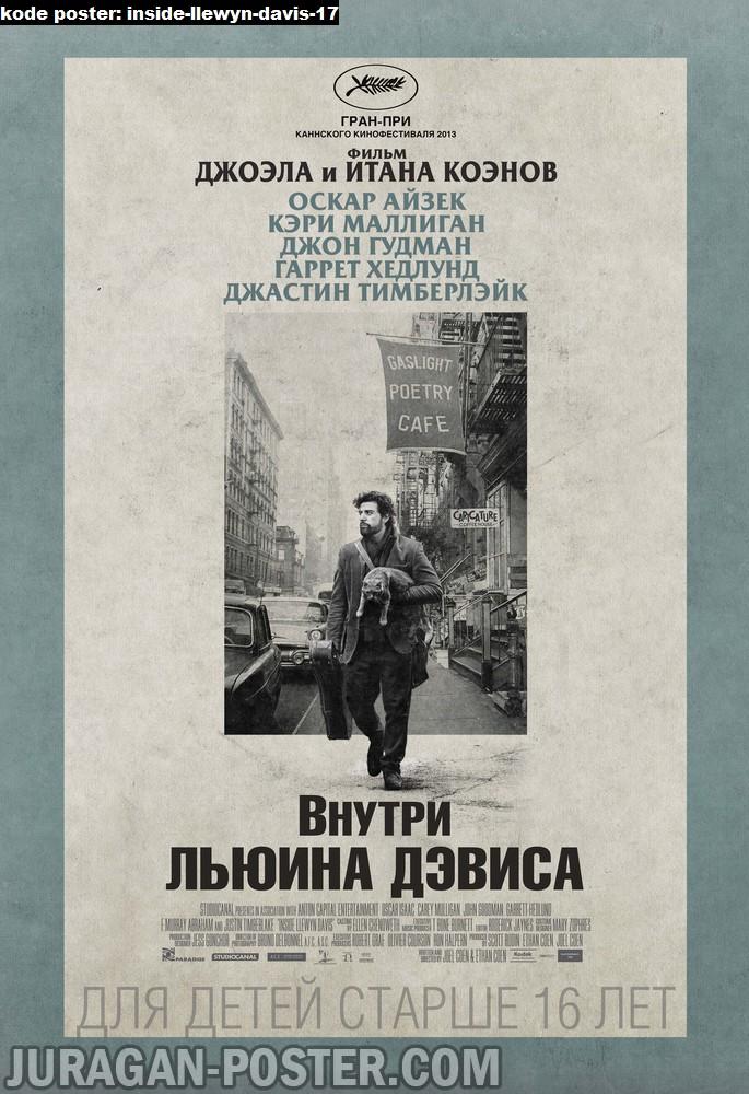 inside-llewyn-davis-17-movie-poster
