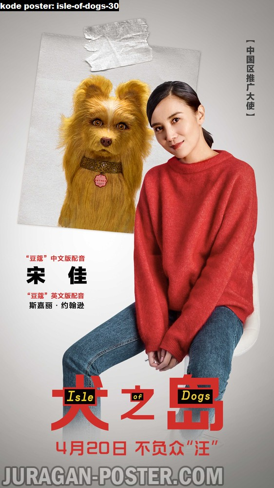isle-of-dogs-30-movie-poster