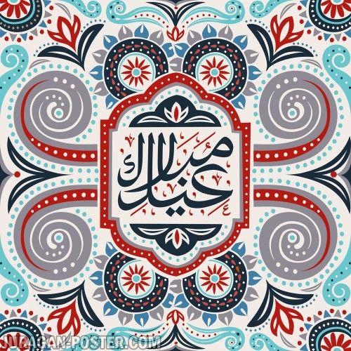 Kaligrafi Tulisan Arab Chevereto