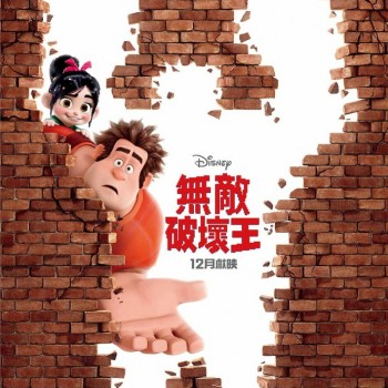 wreck-it-ralph-6-movie-poster8