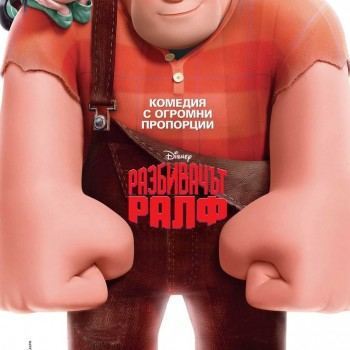 wreck-it-ralph-7-movie-poster1